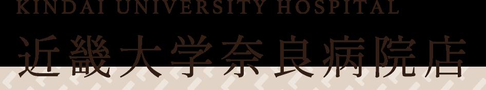 近畿大学奈良病院店