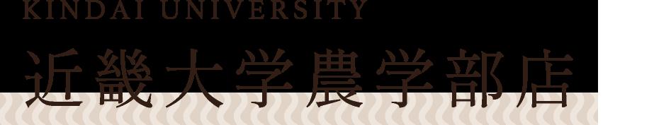 近畿大学農学部店