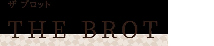 ザ ブロット THE BROT